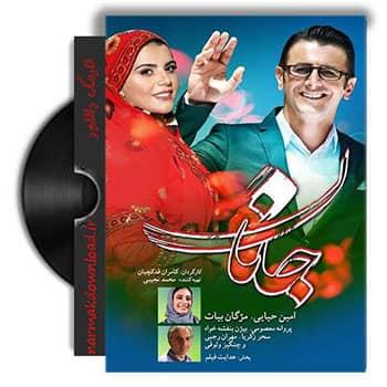 دانلود فیلم ایرانی جانان