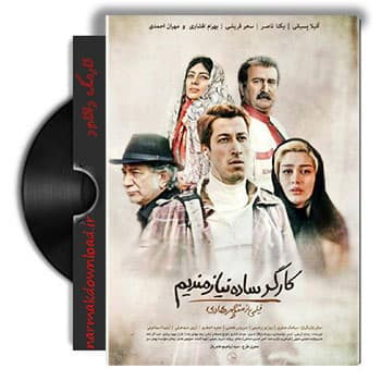 دانلود رایگان فیلم ایرانی کارگر ساده نیازمندیم