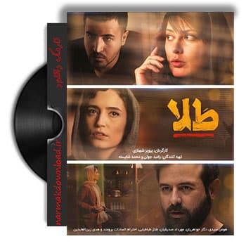 Download film irani tala,download film tala,Download movie tala