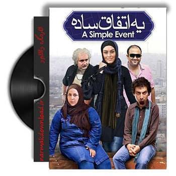 دانلود رایگان فیلم ایرانی یه اتفاق ساده