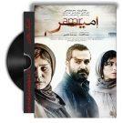 دانلود فیلم امیر با بازی میلاد کی مرام