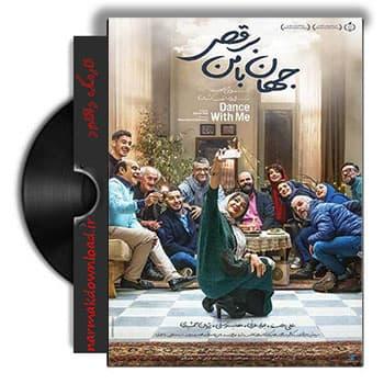 Danlod Film Irani,Download Dance with me Full Movie,Jahan Ba Man Beraghs