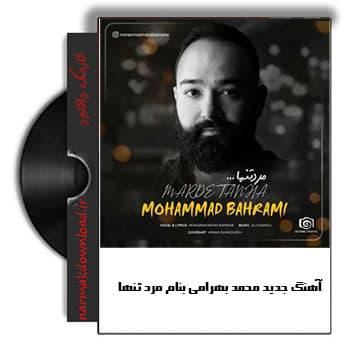 دانلود آهنگ محمد بهرامی با نام مرد تنها