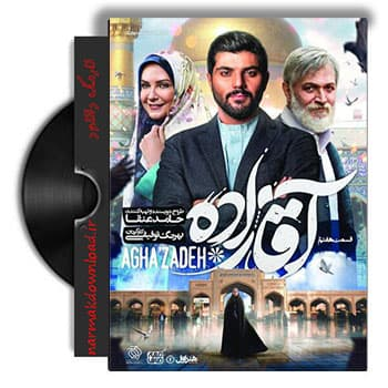 Danlod Serial Agha Zadeh,Download Agha Zadeh Series,svdhg Hrhchni