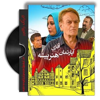دانلود فیلم ایرانی آپارتمان آقای هنرپیشه