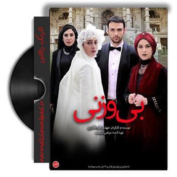 دانلود فیلم ایرانی بی وزنی