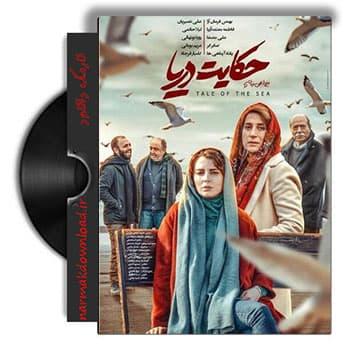 دانلود فیلم ایرانی حکایت دریا
