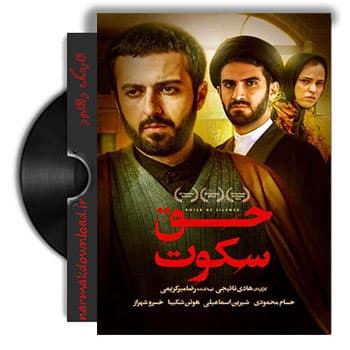 دانلود فیلم ایرانی حق سکوت