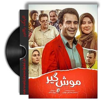 دانلود فیلم ایرانی موش گیر