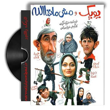 دانلود رایگان فیلم کمدی پوپک و مش ماشاالله