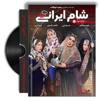 دانلود شام ایرانی میزبان نسیم ادبی