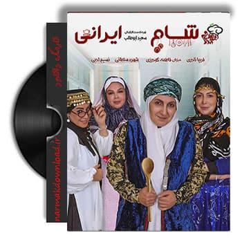 دانلود شام ایرانی میزبان فاطمه گودرزی