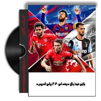 دانلود بازی Pro Evolution Soccer 2020 4.6.2