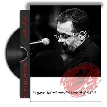 دانلود مداحی شب اول محرم 99 محمود کریمی