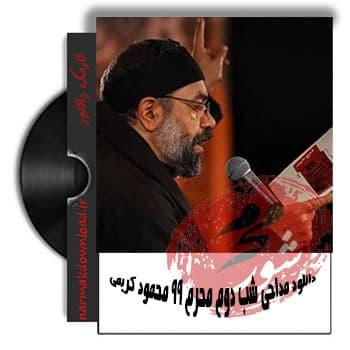 دانلود مداحی شب دوم محرم ۹۹ محمود کریمی