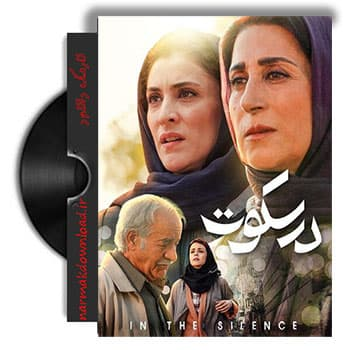 دانلود رایگان فیلم ایرانی در سکوت