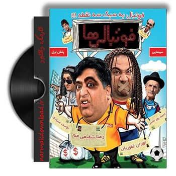 دانلود رایگان فیلم ایرانی فوتبالی ها