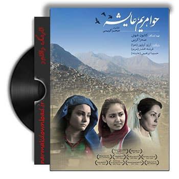 دانلود فیلم سینمایی ایرانی حوا مریم عایشه