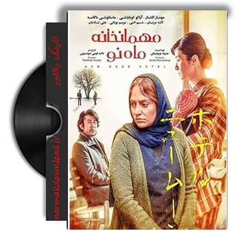 دانلود فیلم ایرانی مهمانخانه ماه نو