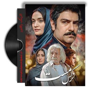 دانلود رایگان فیلم ایرانی نرگس مست