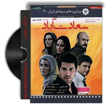 دانلود رایگان فیلم ایرانی سعادت آباد