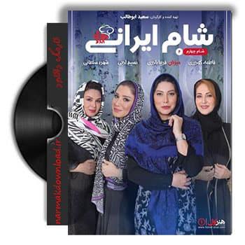 دانلود شام ایرانی میزبان فریبا نادری