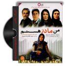 دانلود رایگان فیلم ایرانی من مادر هستم
