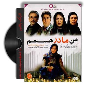 دانلود رایگان فیلم,دانلود رایگان فیلم ایرانی من مادر هستم,دانلود رایگان فیلم من مادر هستم