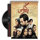 دانلود مجانی فیلم ایرانی پسرکشی