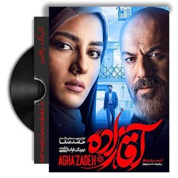 Danlod Serial Agha Zadeh,Download Agha Zadeh Series,svdhg Hrhchni