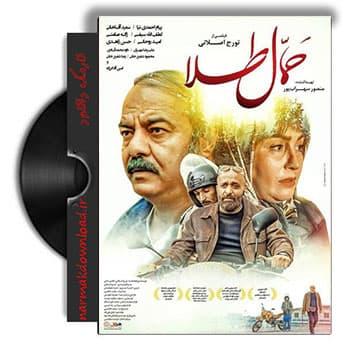 دانلود فیلم ایرانی حمال طلا
