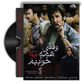 دانلود رایگان فیلم ایرانی وقتی همه خوابیم