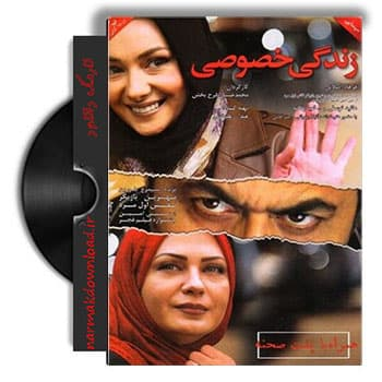دانلود رایگان فیلم ایرانی زندگی خصوصی