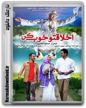 دانلود رایگان فیلم ایرانی اخلاقتو خوب کن