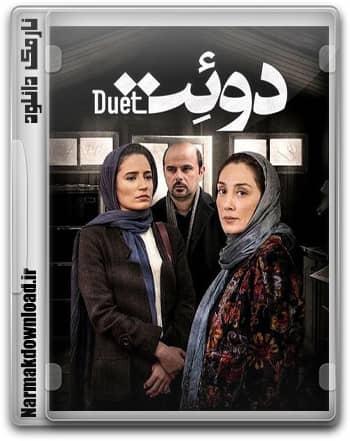 دانلود فیلم ایرانی دوئت