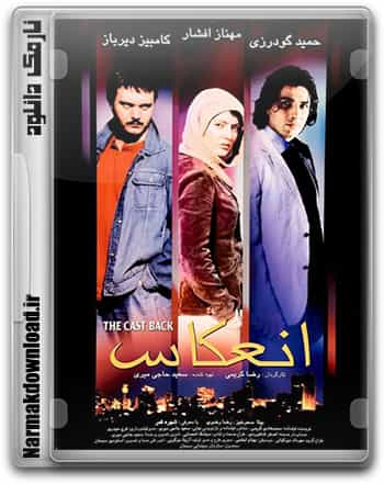 دانلود رایگان فیلم سینمایی ایرانی انعکاس