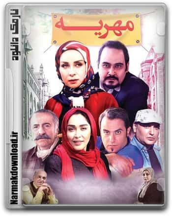 دانلود فیلم ایرانی خنده دار مهریه