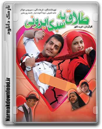 دانلود فیلم خنده دار طلاق به سبک ایرانی