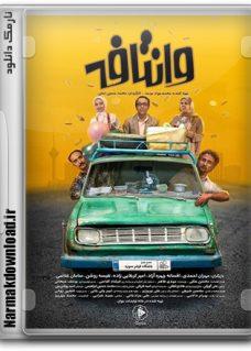 دانلود فیلم وانتافه با بازی مهران احمدی