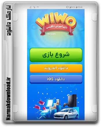 دانلود بازی ویوو Wiwo