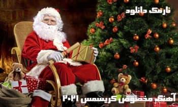 دانلود آهنگ کریسمس بابانوئل خارجی