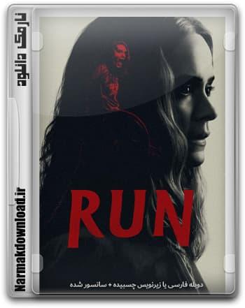 دانلود فیلم جدید ترسناک فرار Run 2020