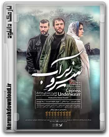 دانلود فیلم سینمایی ایرانی سرو زیر آب