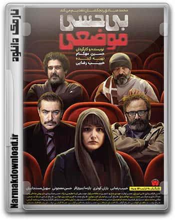 دانلود فیلم سینمایی بی حسی موضعی