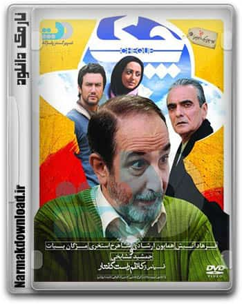 دانلود رایگان فیلم ایرانی چک