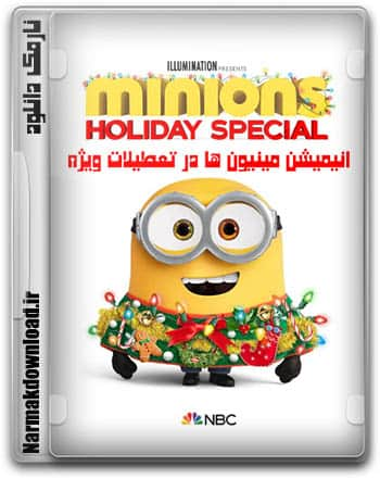 دانلود انیمیشن مینیون ها تعطیلات ویژه