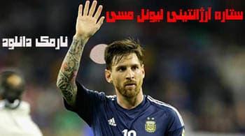 ستاره آرژانتینی لیونل مسی
