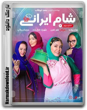 دانلود شام ایرانی میزبان فلورا نظری